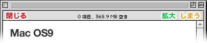 Mac - OS9以前