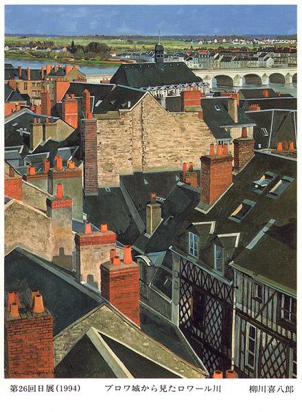 柳川喜八郎 「ブロワ城から見たロワール川」 第26回日展(1994)