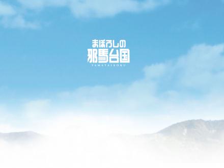 『まぼろしの邪馬台国』ロゴ
